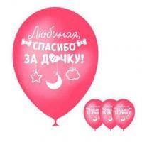 "Шар воздушный ""Спасибо за дочку"", 12"""