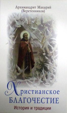 Христианское благоческие: история и традиции