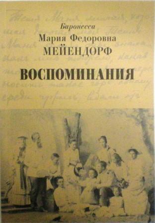 Воспоминания. Баронесса Мария Федоровна Мейендорф. Православные мемуары