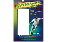 Альбом-планшет для памятных монет и банкноты России, Футбольной тематики (блистерный)