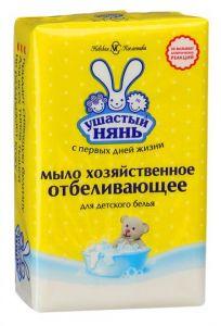Мыло Ушастый нянь детское хозяйственное отбеливающее, 180г