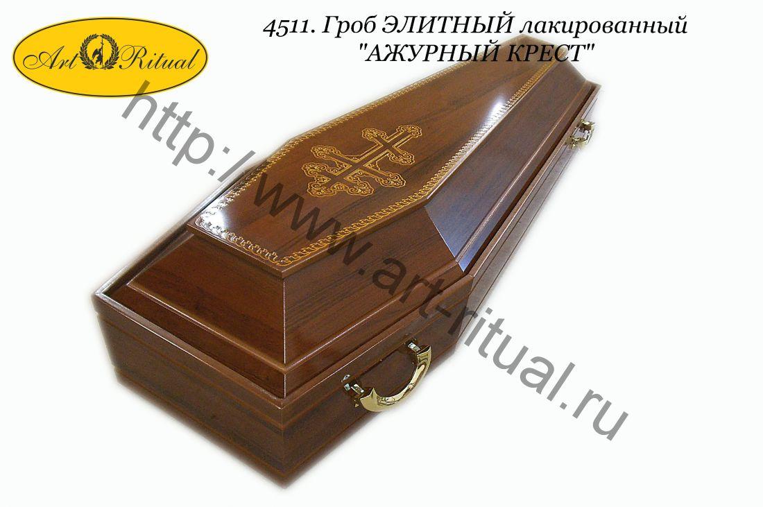 """4511. Гроб ЭЛИТНЫЙ лакированный """"АЖУРНЫЙ КРЕСТ"""""""
