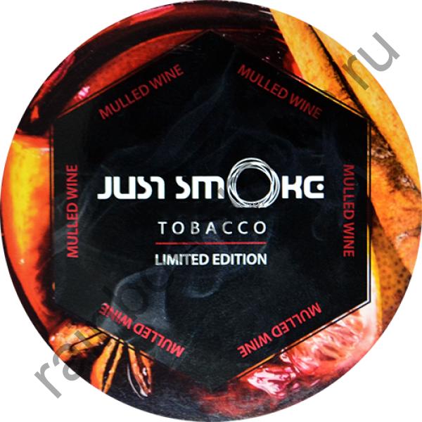 Just Smoke 100 гр - Mulled Wine (Глинтвейн)