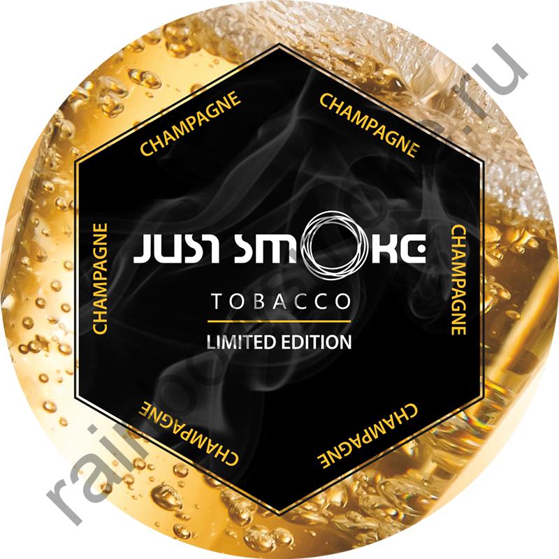 Just Smoke 100 гр - Champagne (Шампанское)