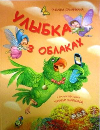 Улыбка в облаках. Православная детская литература
