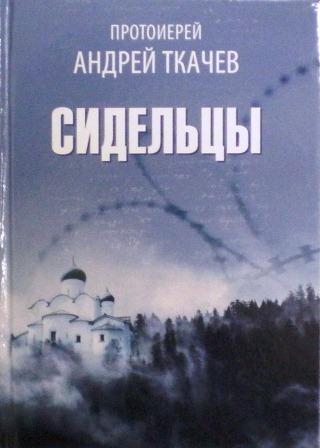 Сидельцы. Сборник эссе. Православный взгляд
