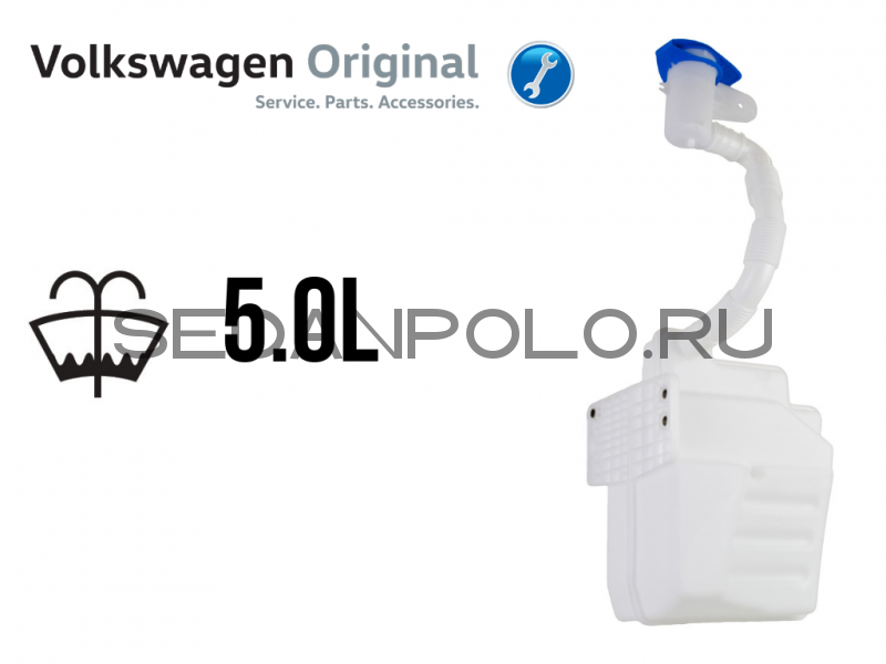 Бачок омывателя VAG под датчик омывающей жидкости 5.0 L VAG Polo Sedan